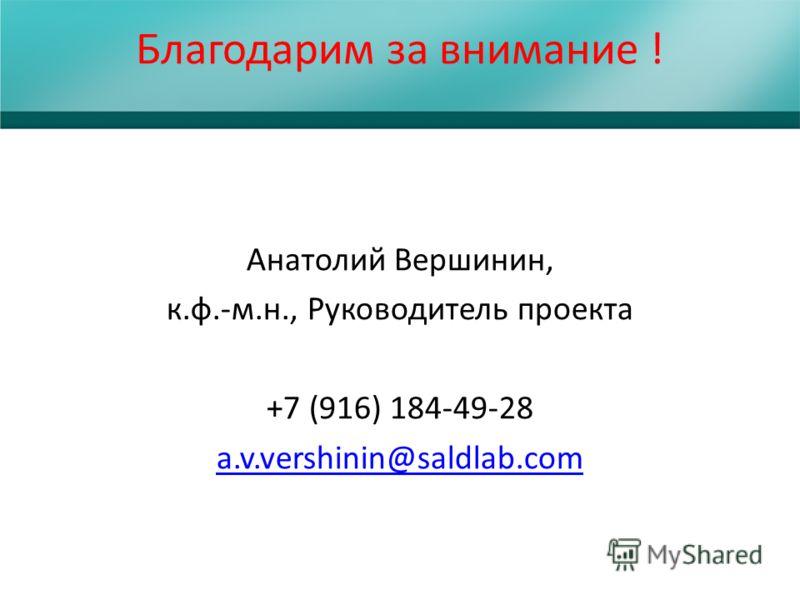 Благодарим за внимание ! Анатолий Вершинин, к.ф.-м.н., Руководитель проекта +7 (916) 184-49-28 a.v.vershinin@saldlab.com