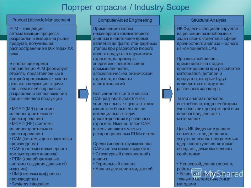 Портрет отрасли / Industry Scope PLM – концепция автоматизации процесса разработки и вывода на рынок продукта, получившая распространение в 80х годах XX века. В настоящее время направление PLM формирует отрасль, представленные в которой программные п