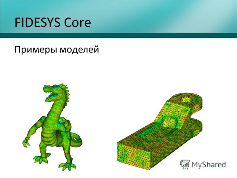 FIDESYS Core Примеры моделей