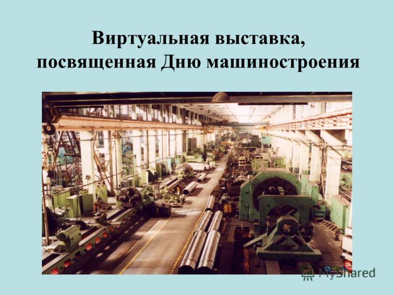 Виртуальная выставка, посвященная Дню машиностроения