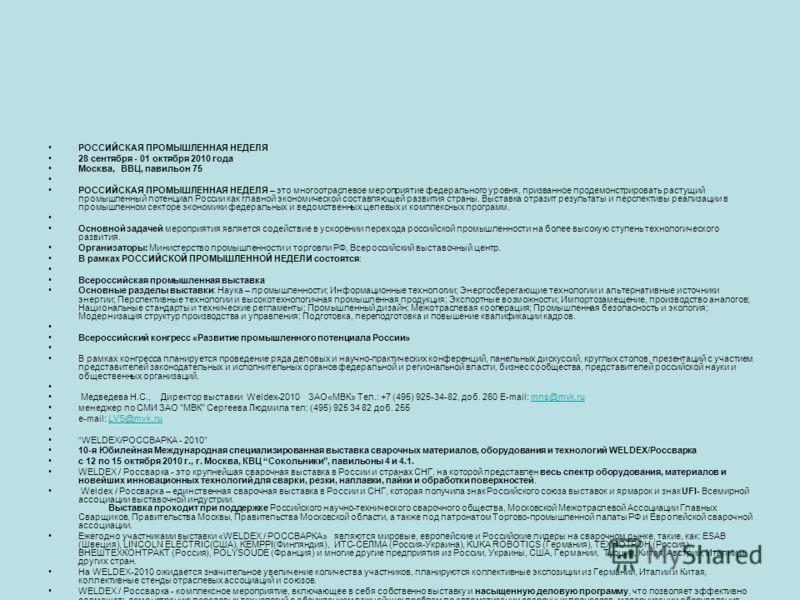 РОССИЙСКАЯ ПРОМЫШЛЕННАЯ НЕДЕЛЯ 28 сентября - 01 октября 2010 года Москва, ВВЦ, павильон 75 РОССИЙСКАЯ ПРОМЫШЛЕННАЯ НЕДЕЛЯ – это многоотраслевое мероприятие федерального уровня, призванное продемонстрировать растущий промышленный потенциал России как