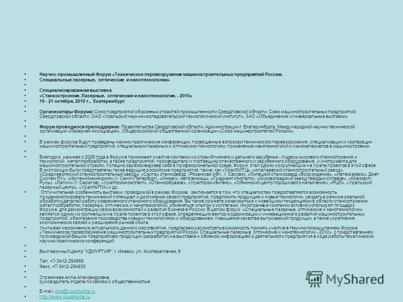 Научно-промышленный Форум «Техническое перевооружение машиностроительных предприятий России. Специальные лазерные, оптические и нанотехнологии» Специализированная выставка «Станкостроение. Лазерные, оптические и нанотехнологии. - 2010» 19 - 21 октябр