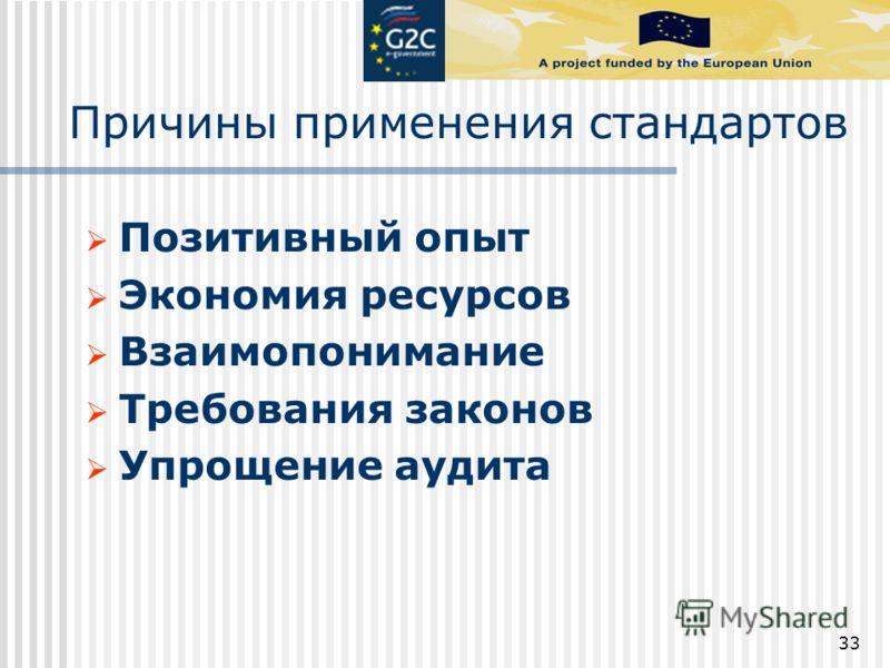 Причины применения стандартов Позитивный опыт Экономия ресурсов Взаимопонимание Требования законов Упрощение аудита 33