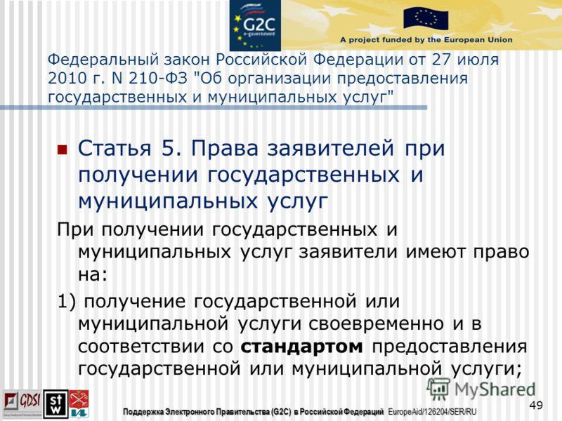 Поддержка Электронного Правительства (G2C) в Российской Федераций EuropeAid/126204/SER/RU 49 Федеральный закон Российской Федерации от 27 июля 2010 г. N 210-ФЗ
