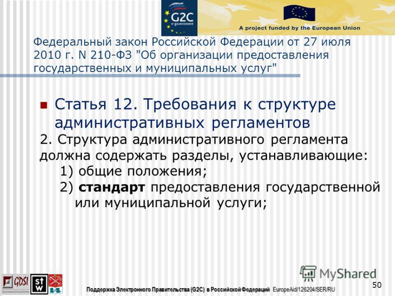 Поддержка Электронного Правительства (G2C) в Российской Федераций EuropeAid/126204/SER/RU 50 Федеральный закон Российской Федерации от 27 июля 2010 г. N 210-ФЗ
