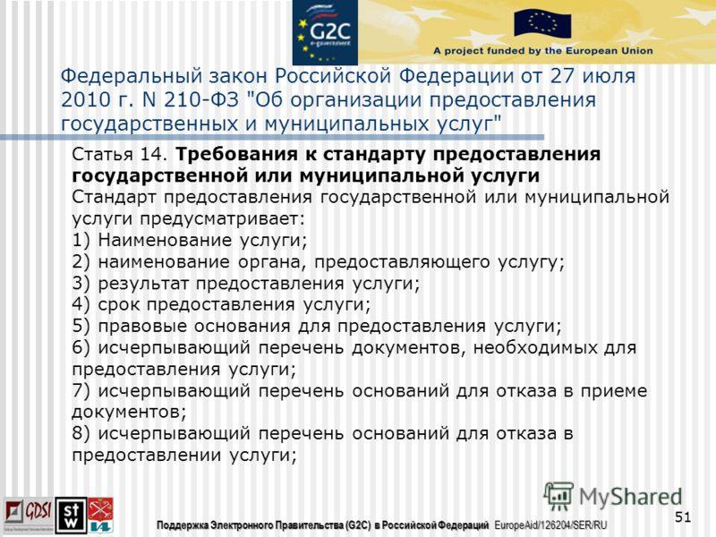 Поддержка Электронного Правительства (G2C) в Российской Федераций EuropeAid/126204/SER/RU 51 Федеральный закон Российской Федерации от 27 июля 2010 г. N 210-ФЗ