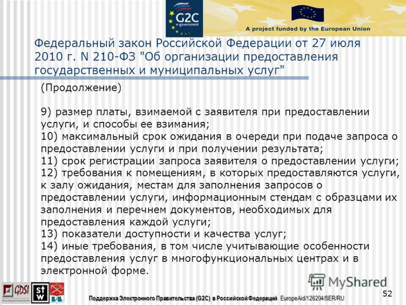 Поддержка Электронного Правительства (G2C) в Российской Федераций EuropeAid/126204/SER/RU 52 Федеральный закон Российской Федерации от 27 июля 2010 г. N 210-ФЗ