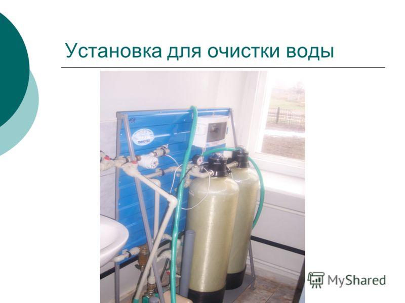 Установка для очистки воды