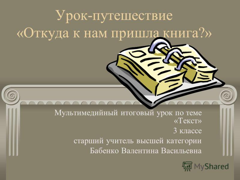 Как К Нам Пришла Книга Презентация