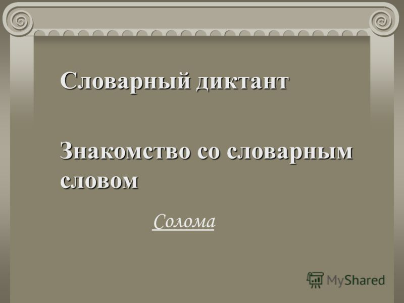 Словарный диктант Знакомство со словарным словом Солома