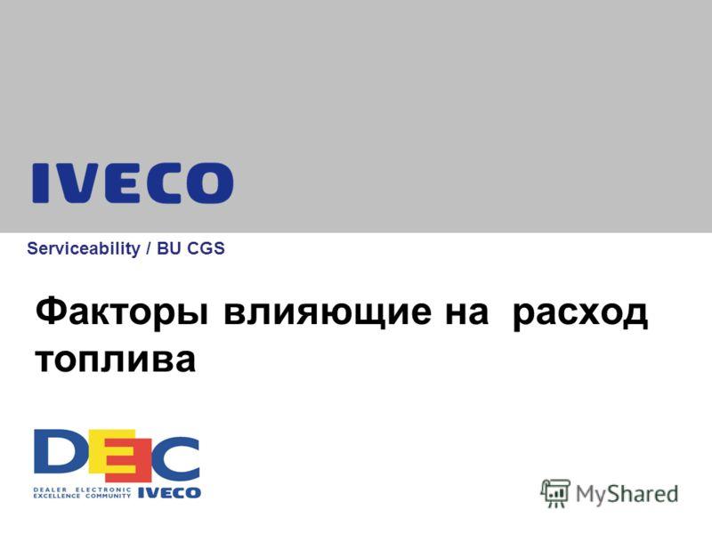 Serviceability / BU CGS Факторы влияющие на расход топлива