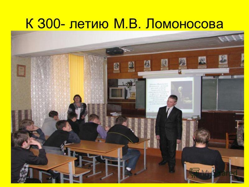 К З00- летию М.В. Ломоносова