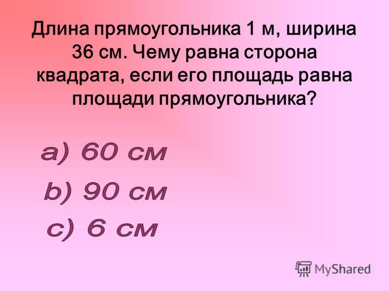 Периметр крышки стола прямоугольной формы равен 120 см. Найти его длину, если ширина равна 20 см.
