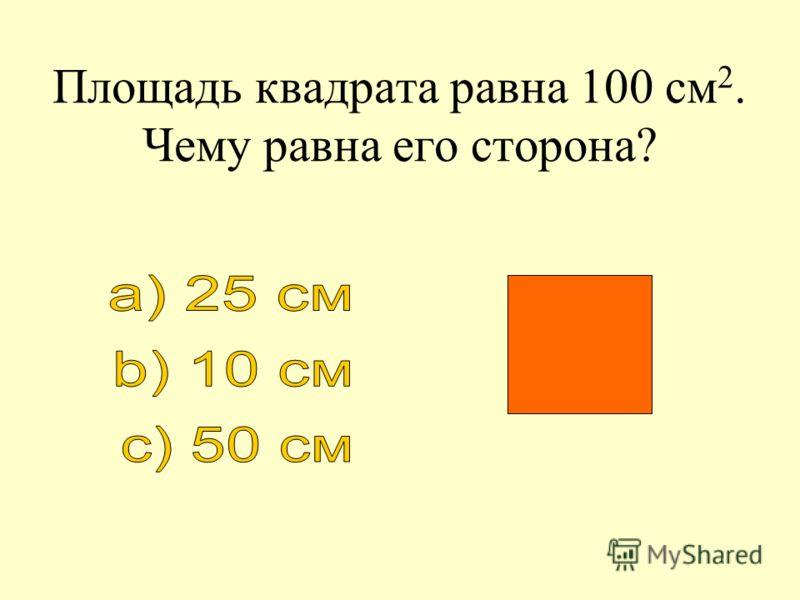 Длина прямоугольника 1 м, ширина 36 см. Чему равна сторона квадрата, если его площадь равна площади прямоугольника?