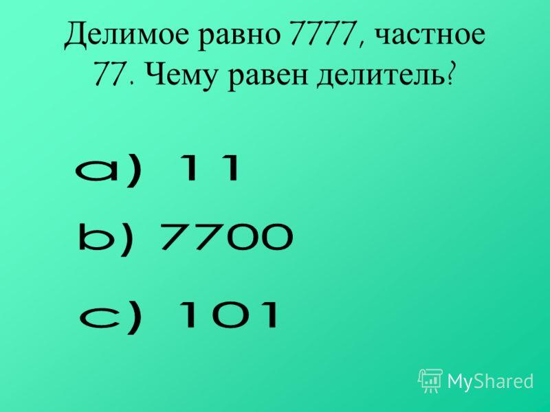 Найти значение выражения 101*b при b=110