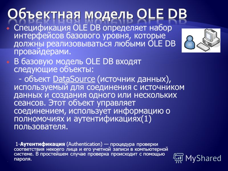 Спецификация OLE DB определяет набор интерфейсов базового уровня, которые должны реализовываться любыми OLE DB провайдерами. В базовую модель OLE DB входят следующие объекты: - объект DataSource (источник данных), используемый для соединения с источн
