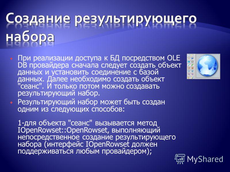 При реализации доступа к БД посредством OLE DB провайдера сначала следует создать объект данных и установить соединение с базой данных. Далее необходимо создать объект