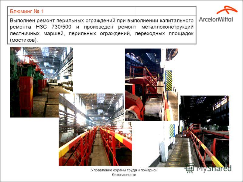 Цех улавливания КХП Выполнена замена площадок, лестниц, перильных ограждений при выполнении капитального ремонта ловушки масла. Управление охраны труда и пожарной безопасности Выполнена замена площадок, лестниц, перильных ограждений при выполнении ка