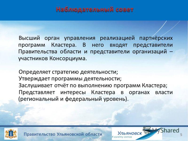 Правительство Ульяновской области 5 Высший орган управления реализацией партнёрских программ Кластера. В него входят представители Правительства области и представители организаций – участников Консорциума. Определяет стратегию деятельности; Утвержда
