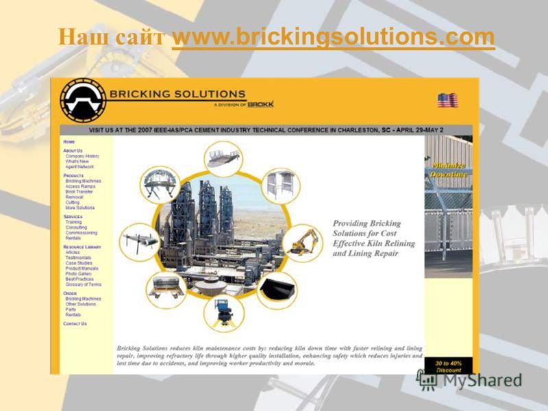 Наш сайт www.brickingsolutions.com