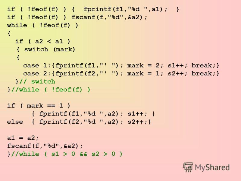 if ( !feof(f) ) { fprintf(f1,
