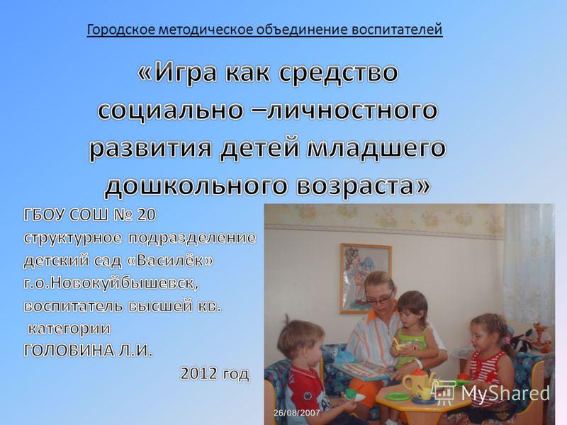 Городское методическое объединение воспитателей