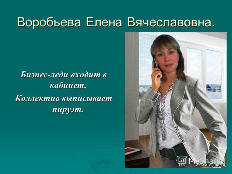 Воробьева Елена Вячеславовна. Бизнес-леди входит в кабинет, Коллектив выписывает пируэт.