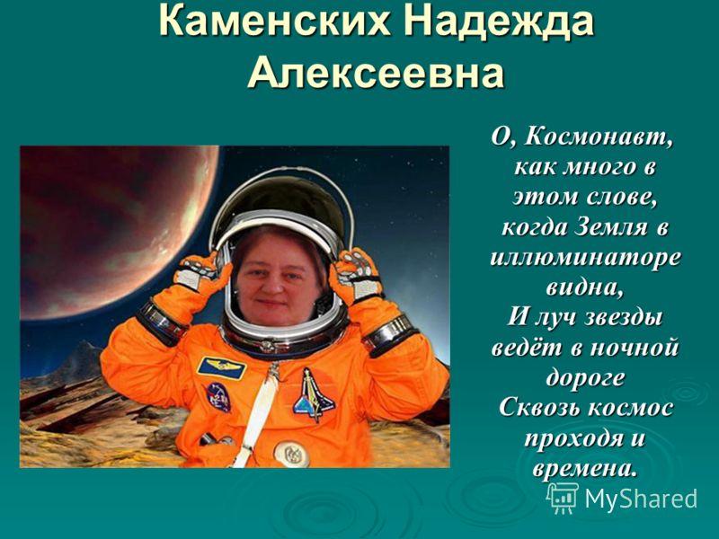 О, Космонавт, как много в этом слове, когда Земля в иллюминаторе видна, И луч звезды ведёт в ночной дороге Сквозь космос проходя и времена. О, Космонавт, как много в этом слове, когда Земля в иллюминаторе видна, И луч звезды ведёт в ночной дороге Скв