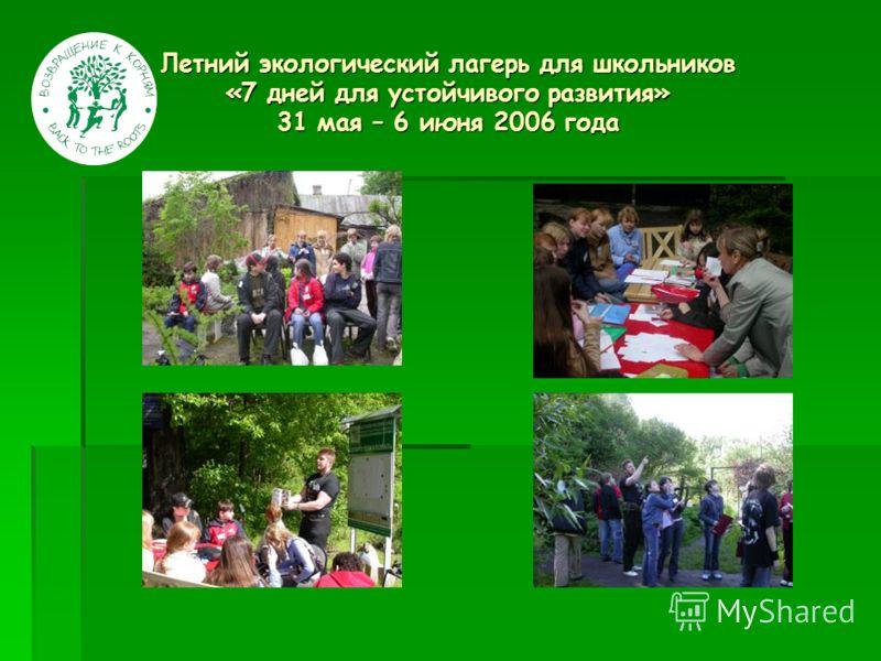 Летний экологический лагерь для школьников «7 дней для устойчивого развития» 31 мая – 6 июня 2006 года