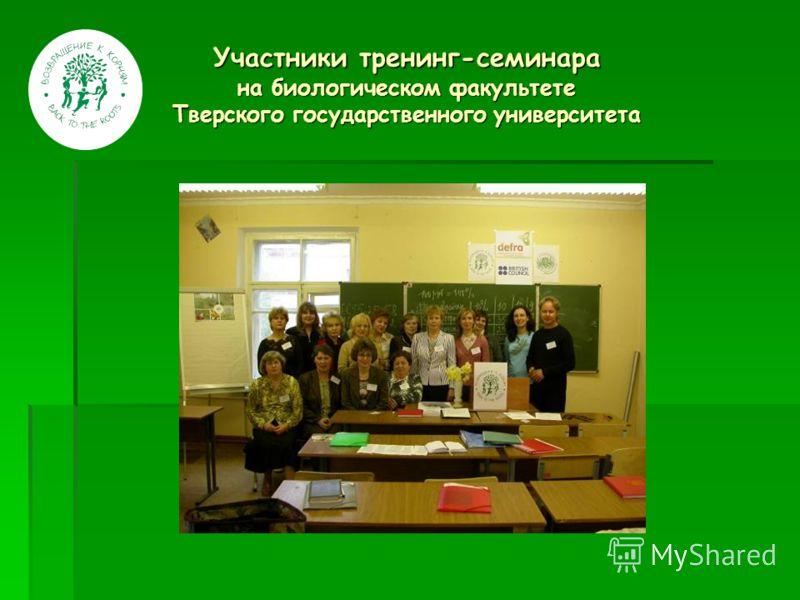 Участники тренинг-семинара на биологическом факультете Тверского государственного университета