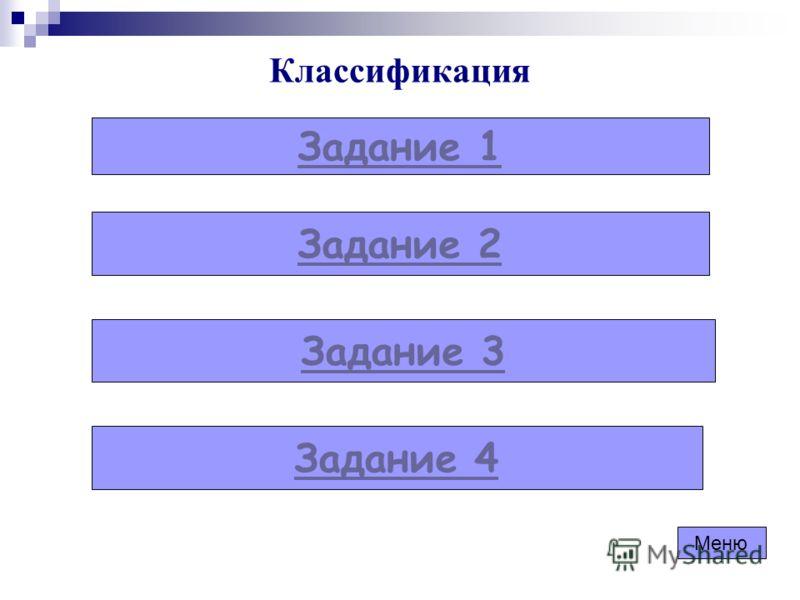 Классификация Задание 1 Задание 2 Задание 3 Задание 4 Меню