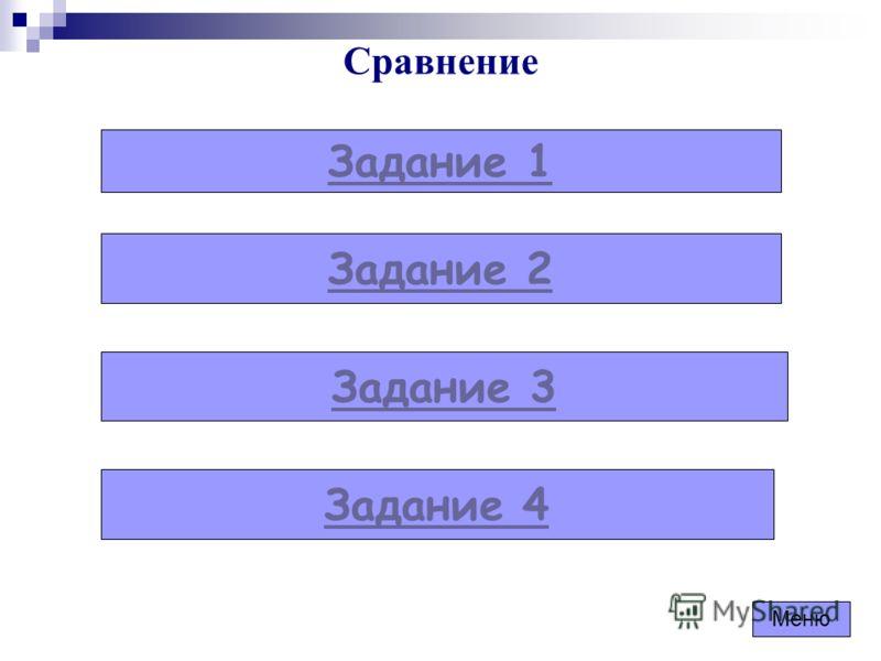 Сравнение Задание 1 Задание 2 Задание 3 Задание 4 Меню