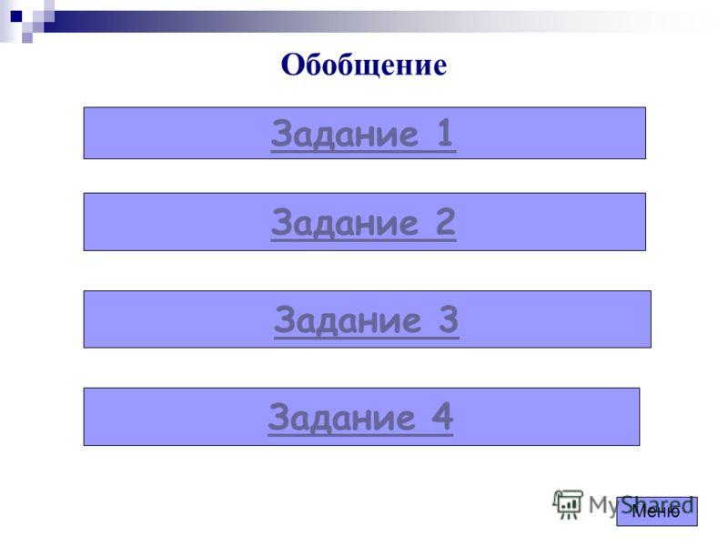 Обобщение Задание 1 Задание 2 Задание 3 Задание 4 Меню