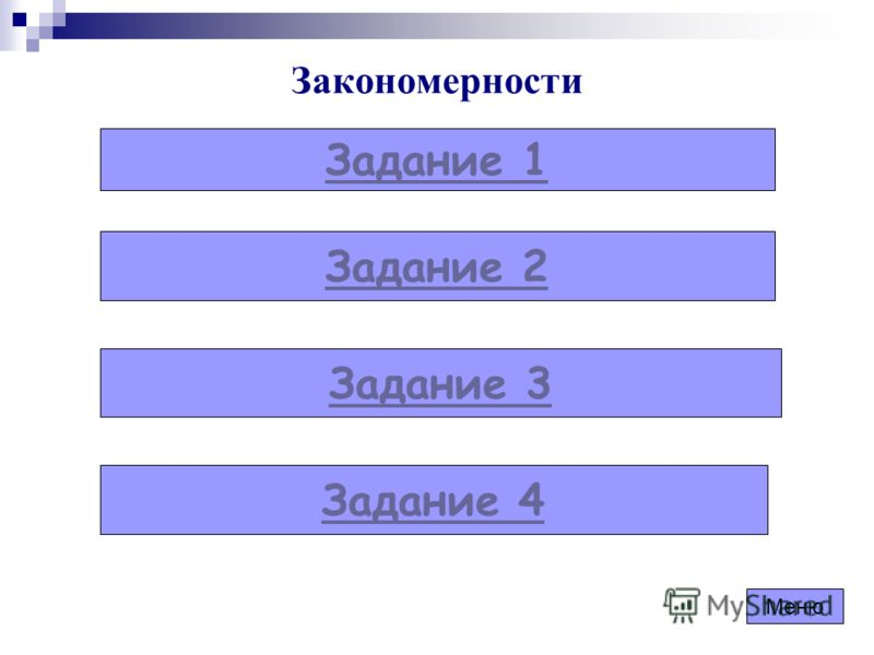 Закономерности Задание 1 Задание 2 Задание 3 Задание 4 Меню
