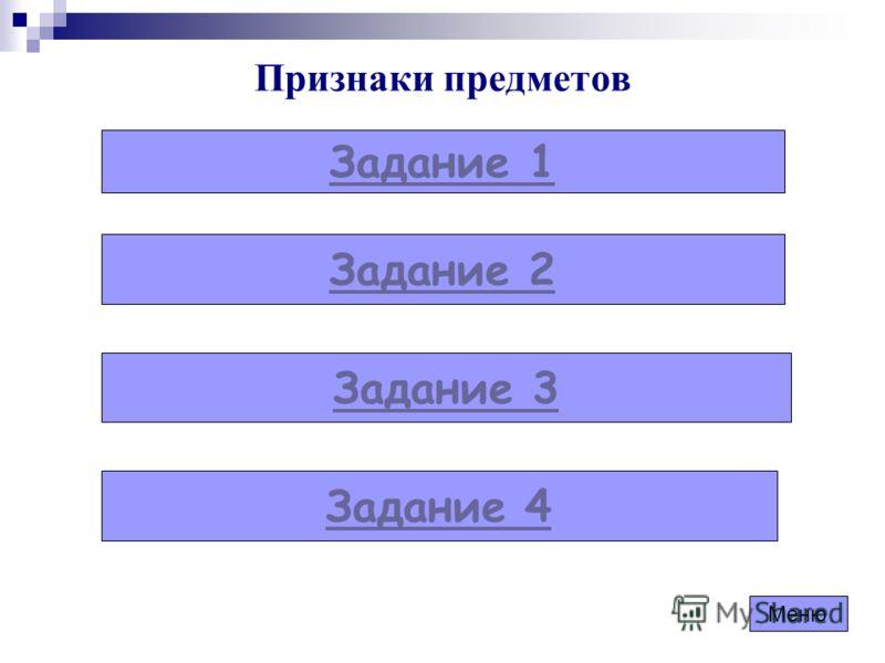 Признаки предметов Задание 1 Задание 2 Задание 3 Задание 4 Меню