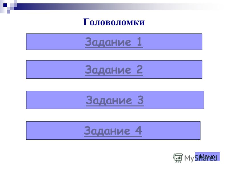 Головоломки Задание 1 Задание 2 Задание 3 Задание 4 Меню