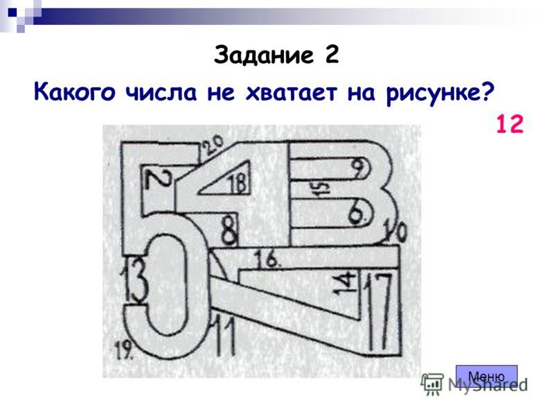 Задание 2 Какого числа не хватает на рисунке? 12 Меню