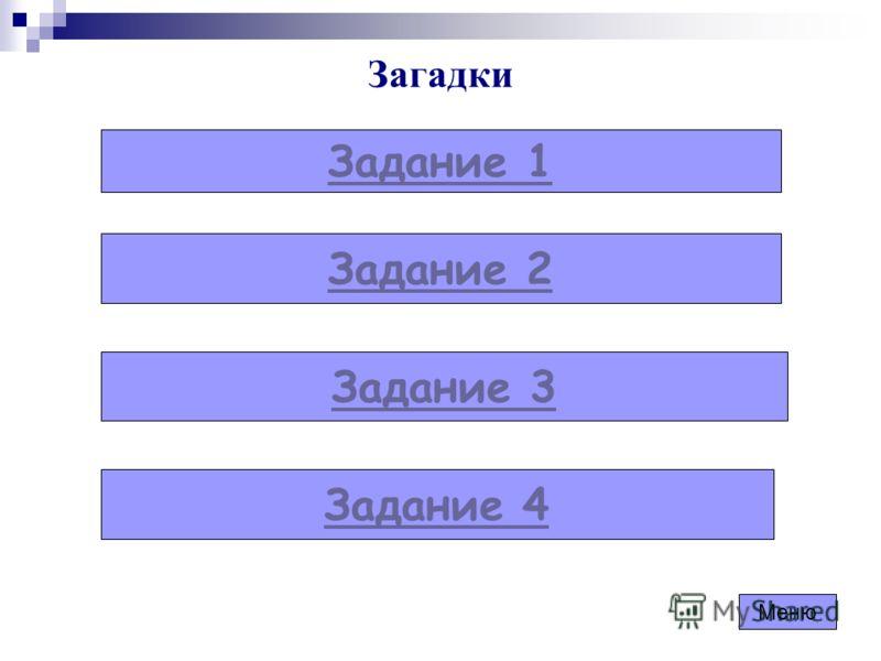 Загадки Задание 1 Задание 2 Задание 3 Задание 4 Меню