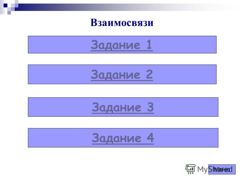 Взаимосвязи Задание 1 Задание 2 Задание 3 Меню Задание 4