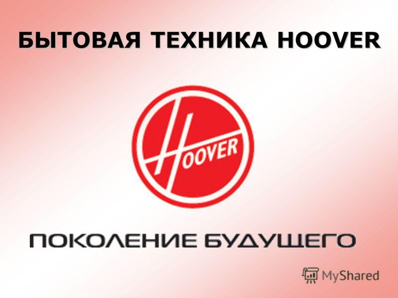 БЫТОВАЯ ТЕХНИКА HOOVER