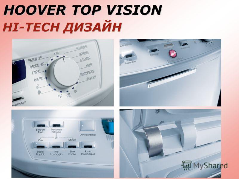 HI-TECH ДИЗАЙН HOOVER TOP VISION