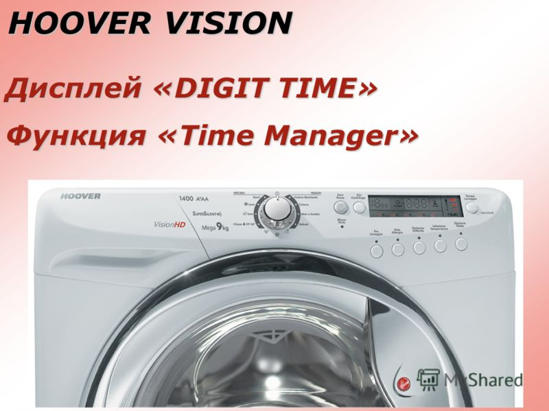 HOOVER VISION Дисплей «DIGIT TIME» Функция «Time Manager»
