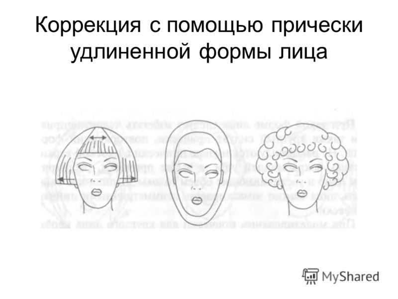 Коррекция с помощью прически удлиненной формы лица