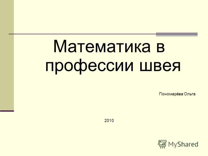 Математика в профессии швея Пономарёва Ольга 2010
