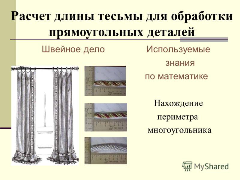 Расчет длины тесьмы для обработки прямоугольных деталей Швейное дело Используемые знания по математике Нахождение периметра многоугольника