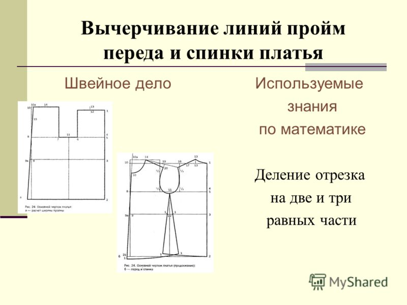 Вычерчивание линий пройм переда и спинки платья Швейное дело Используемые знания по математике Деление отрезка на две и три равных части