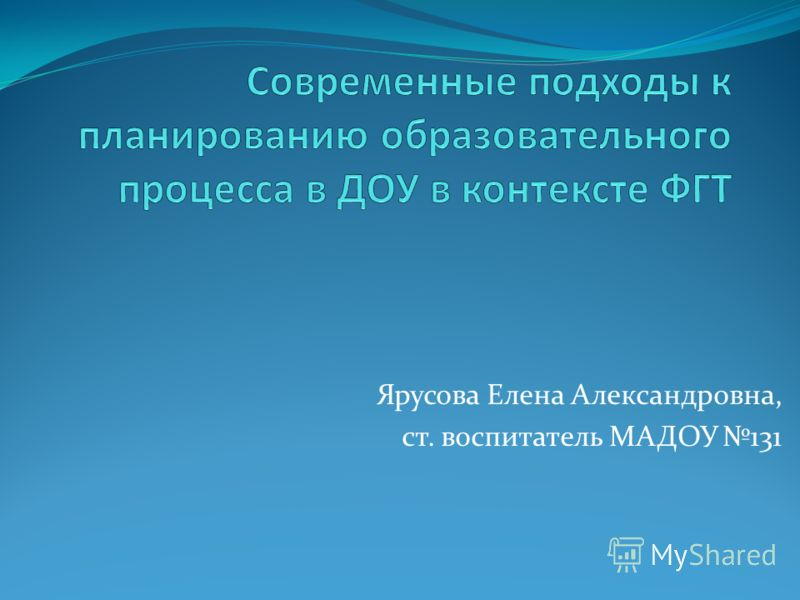 Ярусова Елена Александровна, ст. воспитатель МАДОУ 131
