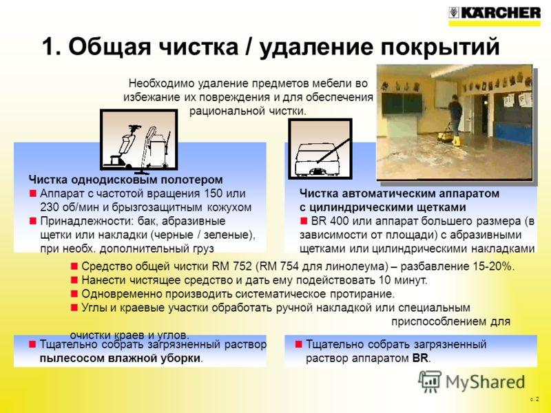 с. 2 1. Общая чистка / удаление покрытий Необходимо удаление предметов мебели во избежание их повреждения и для обеспечения рациональной чистки. Чистка автоматическим аппаратом с цилиндрическими щетками BR 400 или аппарат большего размера (в зависимо