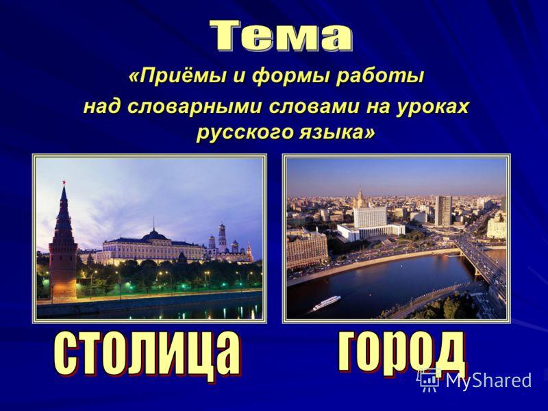 «Приёмы и формы работы над словарными словами на уроках русского языка»