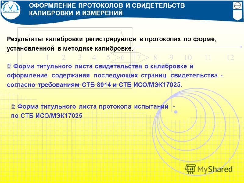 1 2 3 4 5 6 7 8 9 10 11 12 Результаты калибровки регистрируются в протоколах по форме, установленной в методике калибровке. Форма титульного листа свидетельства о калибровке и оформление содержания последующих страниц свидетельства - согласно требова